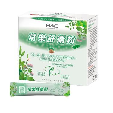 永信HAC 常樂舒衛粉 (30包/盒)