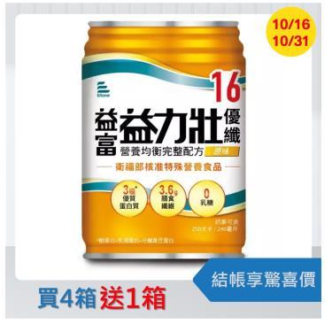 益富 益力壯Plus營養均衡配方(液體原味)250mlx24罐(箱購)
