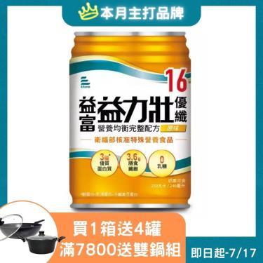 (送2罐)益富 益力壯Plus營養均衡配方(液體原味)250mlx24罐(箱購) 活動至10/31