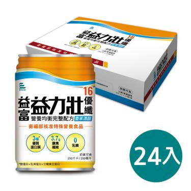 (送2罐)益富 益力壯Plus營養均衡配方(優纖香草)250mlx24罐(箱購) 活動至10/31