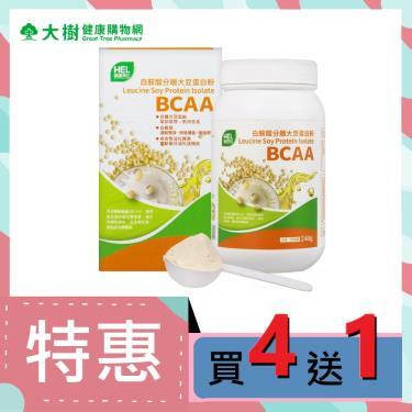 (買四送一)赫里萊比 白胺酸分離大豆蛋白粉 (240公克X5瓶)