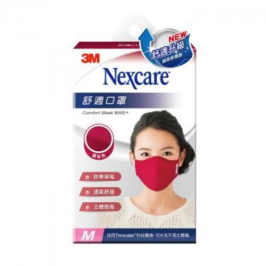 3M Nexcare 舒適口罩M 棗紅 升級款