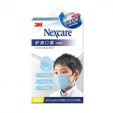 3M Nexcare 舒適口罩XS兒童型 粉藍 升級款