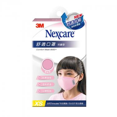 3M Nexcare 舒適口罩XS兒童型 粉紅 升級款