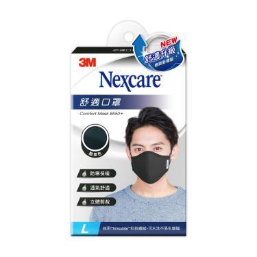 3M Nexcare 舒適口罩L 酷黑 升級款