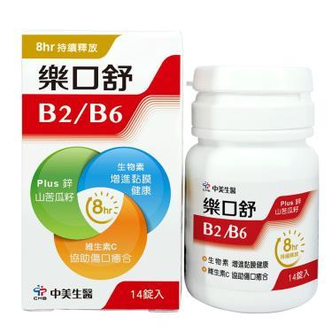 中美 樂口舒B2B6緩釋錠(14錠/瓶)