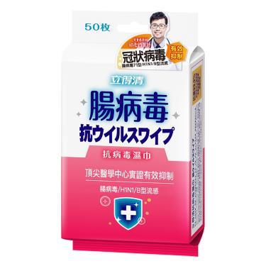 立得清 抗腸病毒濕巾(50抽/包)