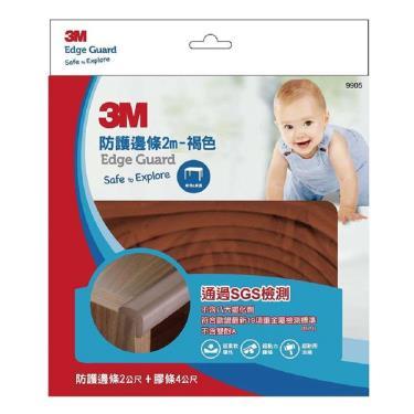 3M兒童安全防撞邊條 2M(230x40x230mm)-褐色