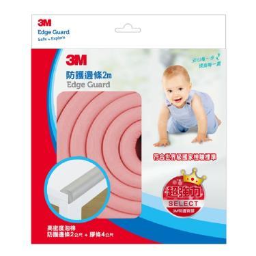 3M兒童安全防撞邊條 2M(230x40x230mm)-粉紅色