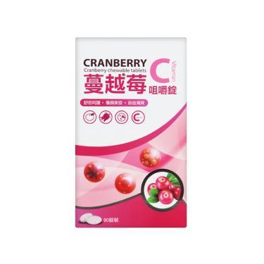 赫里萊比 蔓越莓咀嚼錠 (90錠/瓶)