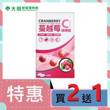 (買二送一)赫里萊比 蔓越莓咀嚼錠 (90錠X3瓶)