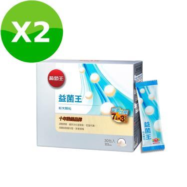 葡萄王 益菌王 粉末顆粒 30包X2盒