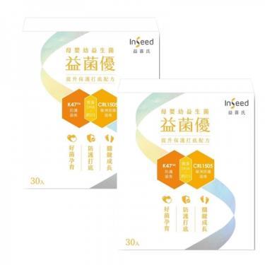 InSeed益喜氏 益菌優-K47+CRL1505母嬰幼益生菌 30包X2盒