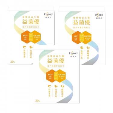 InSeed益喜氏 益菌優-K47+CRL1505母嬰幼益生菌 30包X3盒