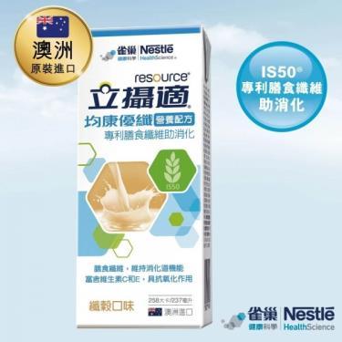 (2箱送纖維佳)雀巢 立攝適-均康優纖營養配方-纖穀237mlx24罐(箱購) 活動至10/31
