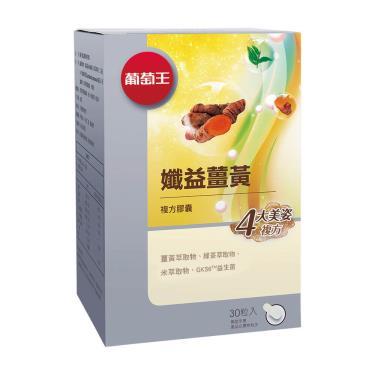 葡萄王 孅益薑黃複方膠囊 30粒/盒