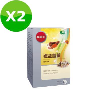 葡萄王 孅益薑黃複方膠囊 30粒X2盒
