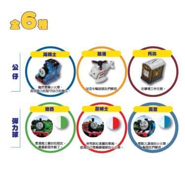 日本 NOL CORPORATION 湯瑪士小火車大集合泡澡球