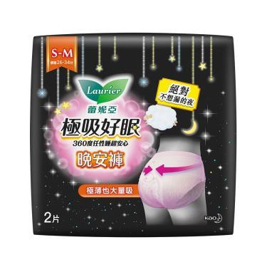 蕾妮亞 極吸好眠晚安褲/褲型衛生棉(S-M 2入/包)