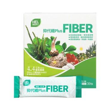 赫里萊比 抑代纖PLUS粉包 (30包/盒)