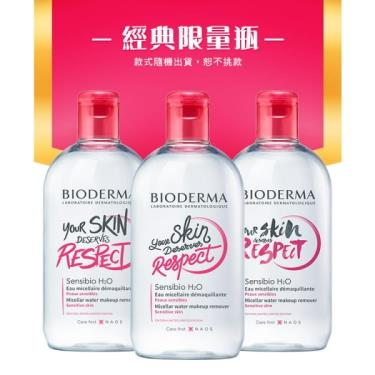 貝膚黛瑪BIODERMA 舒敏高效潔膚液-500ml(25周年限量版)-三款隨機出貨