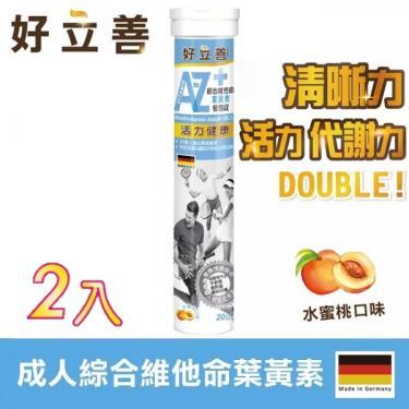 好立善 AtoZ成人綜合維他命葉黃素發泡錠-水蜜桃口味 20錠X2條