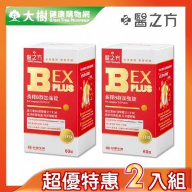 醫之方 長釋B群加強錠-60粒X2盒