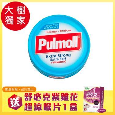 (買就送喉糖)Pulmoll寶潤 無糖潤喉糖 超涼薄荷(20g/盒)