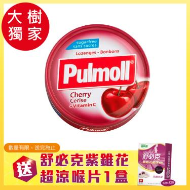 (買就送喉糖)Pulmoll寶潤 無糖潤喉糖 櫻桃(20g/盒)