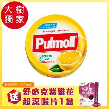(買就送喉糖)Pulmoll寶潤 無糖潤喉糖 檸檬20g/盒