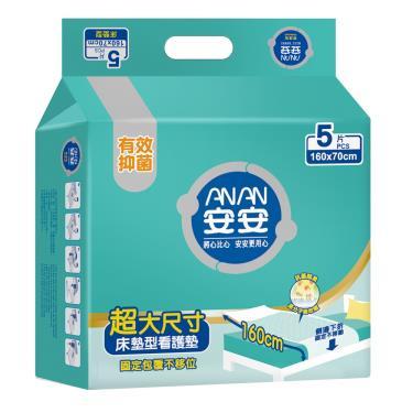 安安  床墊型看護墊160x70cm(5片x12包/箱購)-廠送