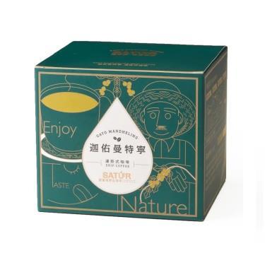 薩圖爾 迦佑曼特寧-濾掛式精品咖啡(10克x10包/盒)