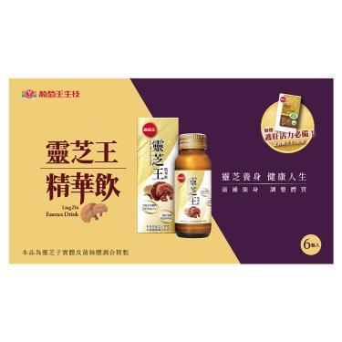 葡萄王 靈芝王精華飲60ml*6瓶禮盒(加贈樟芝王3粒裝)
