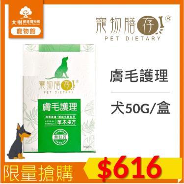 寵物膳存 (犬)膚毛護理 50G/盒