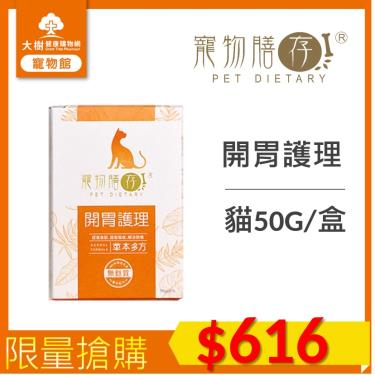 寵物膳存 (貓)開胃護理 50G/盒