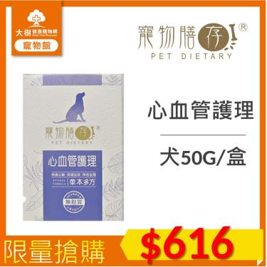 寵物膳存 (犬)心血管護理 50G/盒