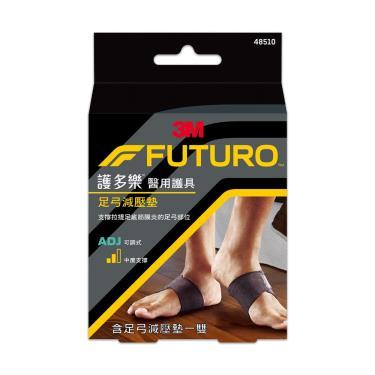 3M FUTURO護多樂 醫療級護具 足弓減壓墊