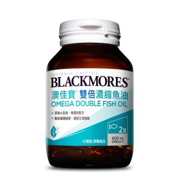 澳佳寶 BLACKMORES 雙倍濃縮魚油(60粒)