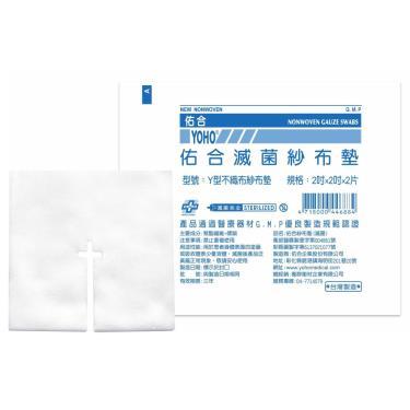 佑合 滅菌Y型不織布紗布墊2x2(2片/包)