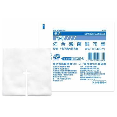 佑合 滅菌Y型不織布紗布墊4x4(2片/包)