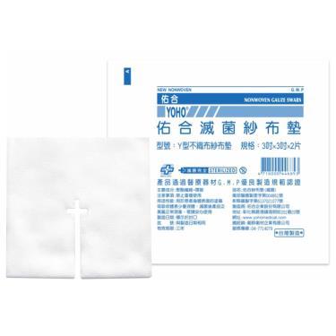 佑合 滅菌Y型不織布紗布墊3x3(2片/包)