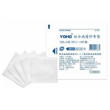 佑合 滅菌紗布墊3x3(10片/包)