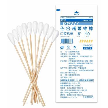 佑合 滅菌6吋口腔棉棒(10入/包) x 30包