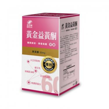港香蘭 黃金益黃酮膠囊 60粒/盒