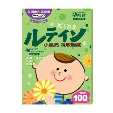 孕哺兒 小兒專用小晶亮視敏口嚼錠(100粒/盒)
