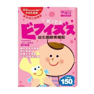 孕哺兒 小兒專用益生菌酵素口嚼錠(150粒/盒)