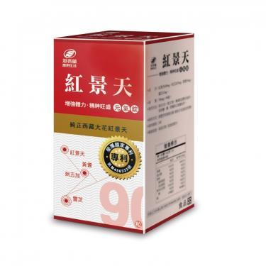港香蘭 紅景天元氣錠 90粒/盒