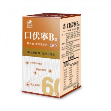 港香蘭 口伏寧B群膠囊 60粒/盒