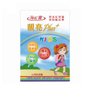 海紅寶 靚亮Plus+ KIDS 兒童專用蝦紅素軟膠囊(30顆/瓶)