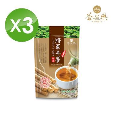 茶屋樂 將軍牛蒡原片(100g/袋)*3 廠送